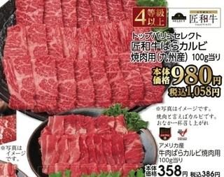 牛肉の外国さん質の違い.jpg